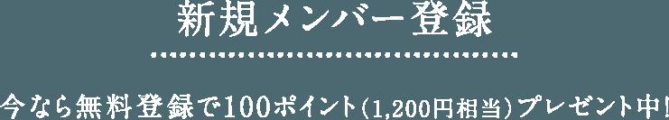 新規メンバー登録・今なら無料登録で100ポイント(1,200円相当)プレゼント中!
